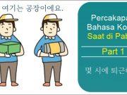 percakapan bahasa korea di pabrik