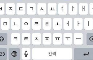 Tips setting hangul di keyboard HP iPhone