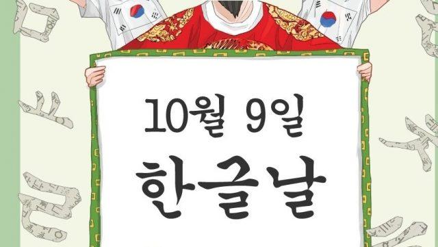 sejarah huruf hangeul
