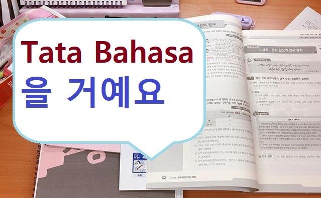 tata bahasa korea eulgoyeyo
