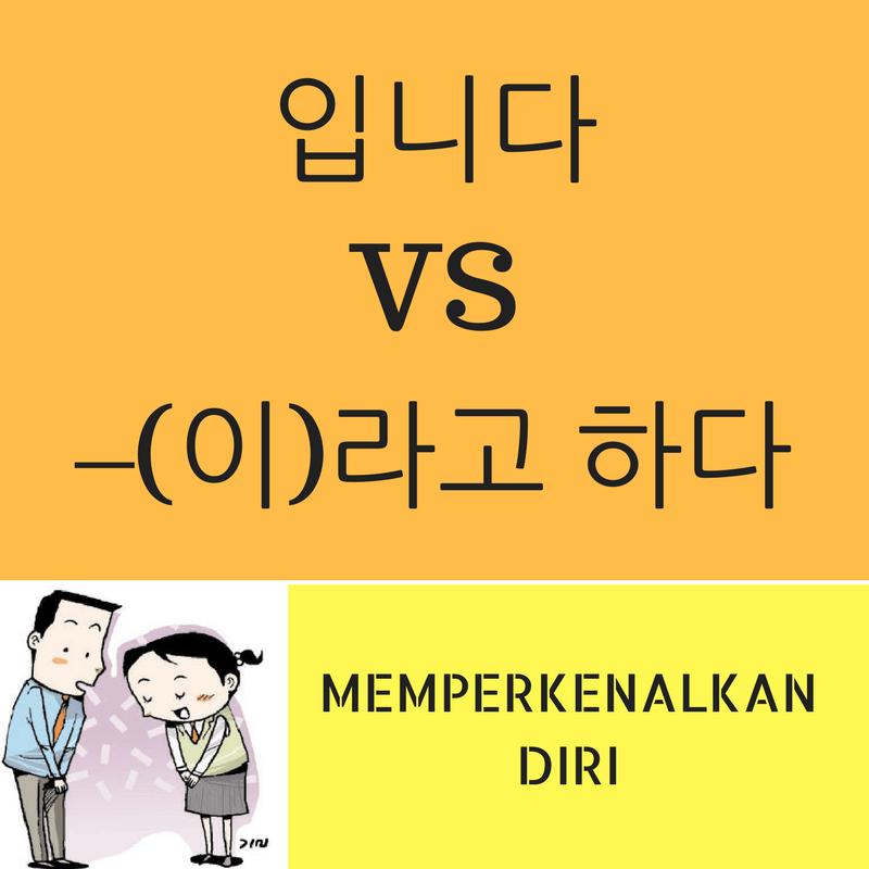 Memperkenalkan diri dalam Bahasa Korea : 입니다 VS –(이)라고 하다