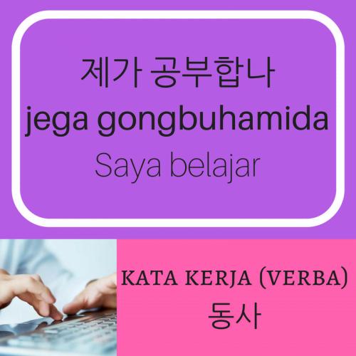 동사 - Dongsa : Kata Kerja dalam Bahasa Korea