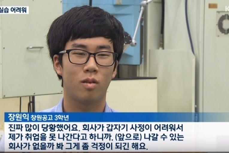 Ternyata,, Anak SMA/SMK Hidup Tertekan di Korea