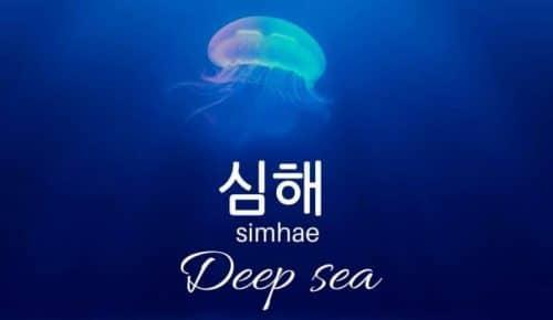 kata indah bahasa Korea