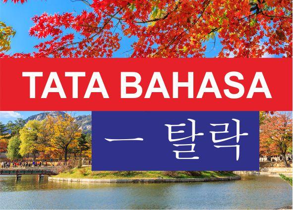 Belajar Tata Bahasa Korea (Penghilangan ㅡ)