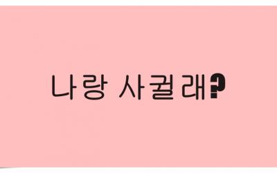 Pengertian Banmal Korea