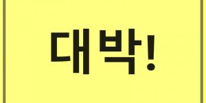 kata-kata dalam drama astaga bahasa korea kaget