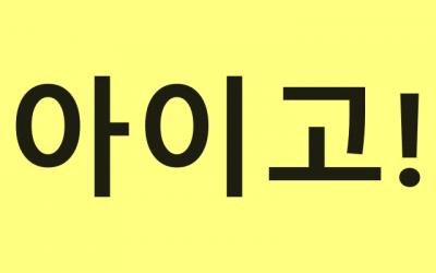 bahasa gaul Korea aigo