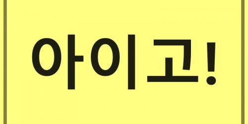 gaya ngomong orang korea