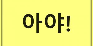 bahasa gaul Korea aya