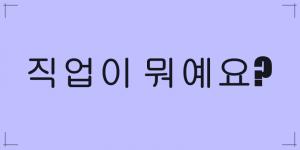 Berkenalan dalam Bahasa Korea