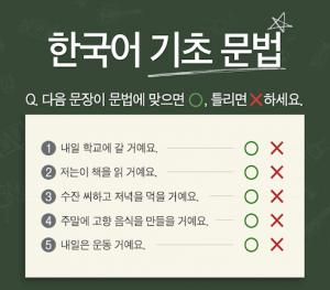 belajar tata bahasa Korea otodidak