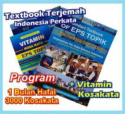 textbook EPS TOPIK